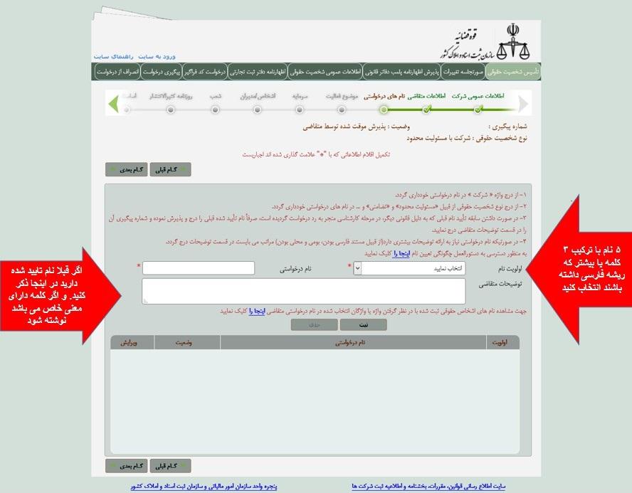 آموزش تصویری ثبت شرکت
